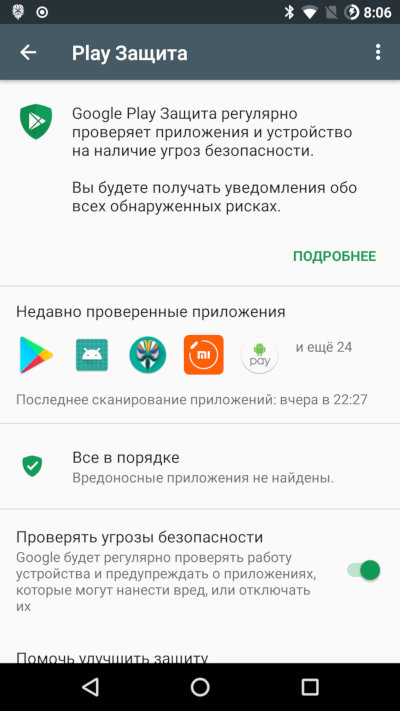 Google Play Protect in Android 8