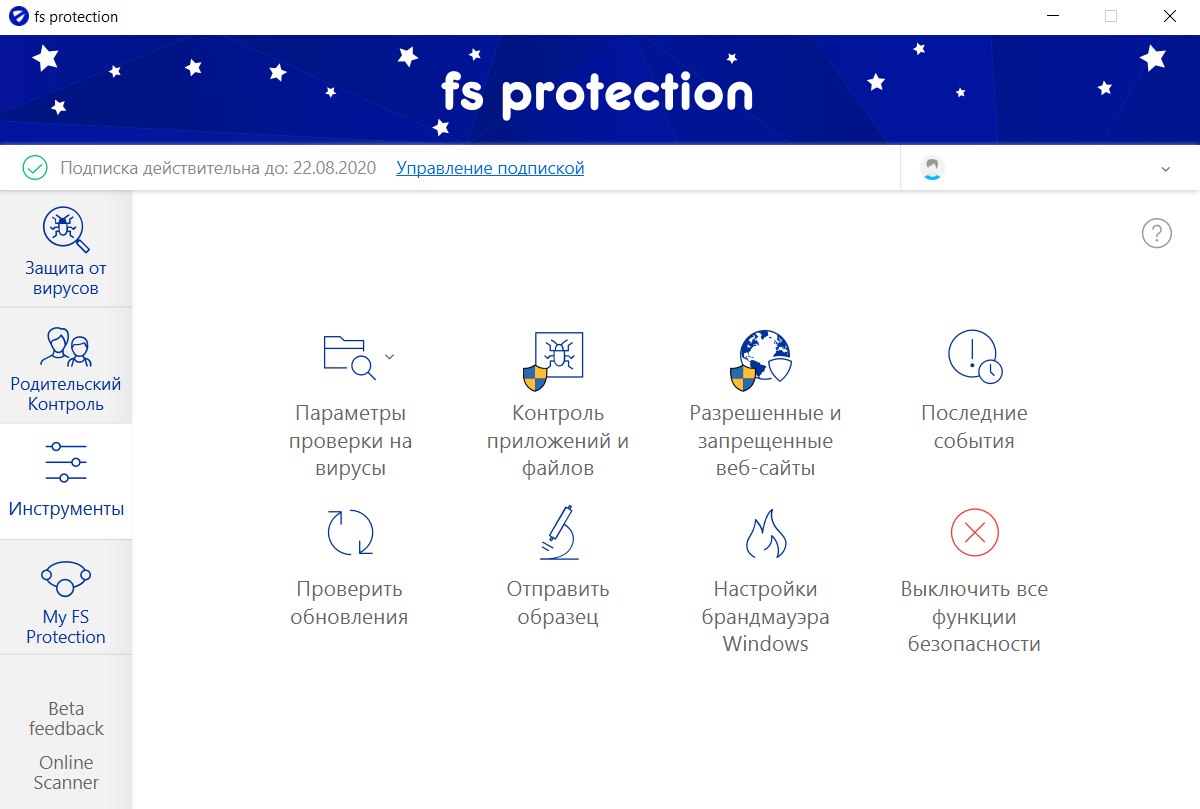 FS Protection interface