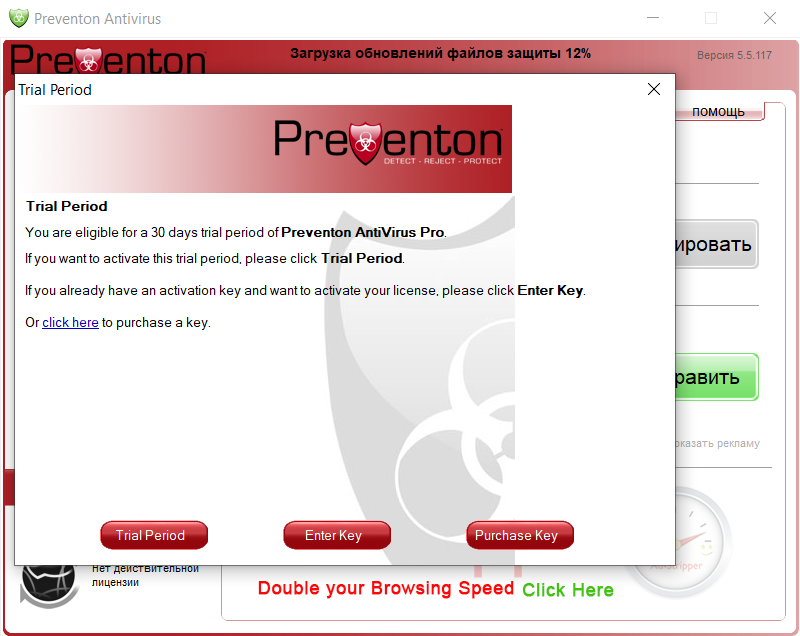 Preventon: after a 30-day trial, you can activate the free version