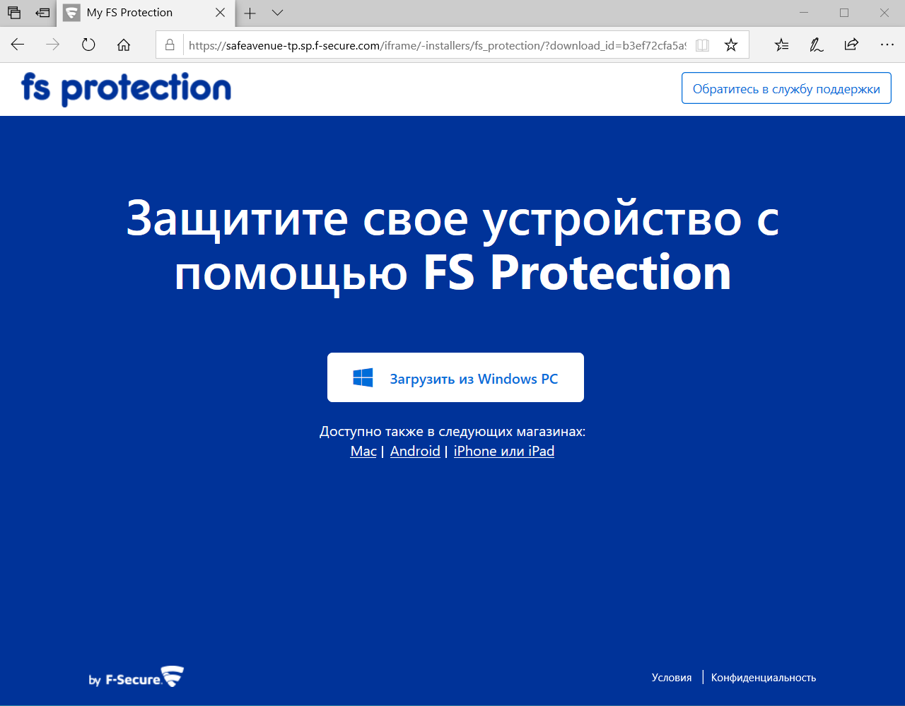 After the registration, you can download FS Protection for various platforms